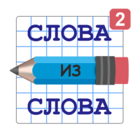 Слова из Слова – Составь 12.4 Android Modded file download (Unlimited money,Mod)apk no root