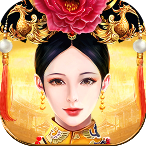 皇上吉祥2  Android Modded file download (Unlimited money,Mod)1.5.2  apk no root