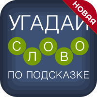 Угадай слово по подсказке! 3.5.55 Android Modded file download (Unlimited money,Mod) apk no root