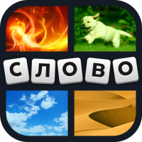 4 фотки 1 слово 25.1-4261-ru Android Modded file download (Unlimited money,Mod) apk no root