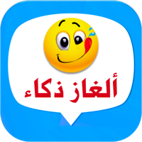 ألغاز ذكاء مع الحلول 4.0 Android Modded file download (Unlimited money,Mod) apk no root