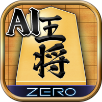 AI将棋 ZERO – 無料の将棋ゲーム 1.3.6 Android Modded file download (Unlimited money,Mod) apk no root