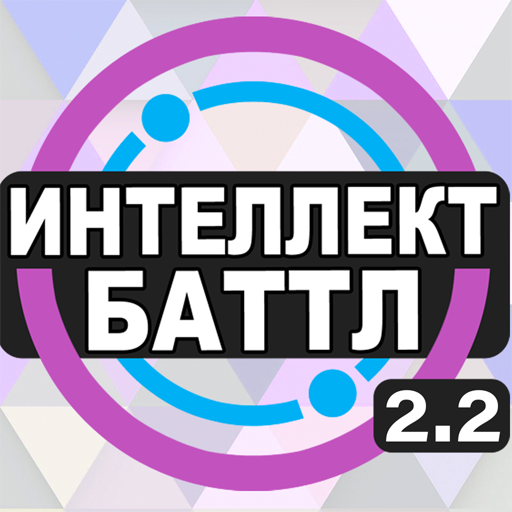 Интеллект-баттл  Android Modded file download (Unlimited money,Mod)2.2.0  apk no root