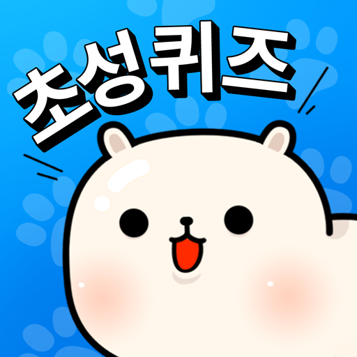 멍멍 초성퀴즈 : 강아지 키우기  Android Modded file download (Unlimited money,Mod) 1.2.3apk no root