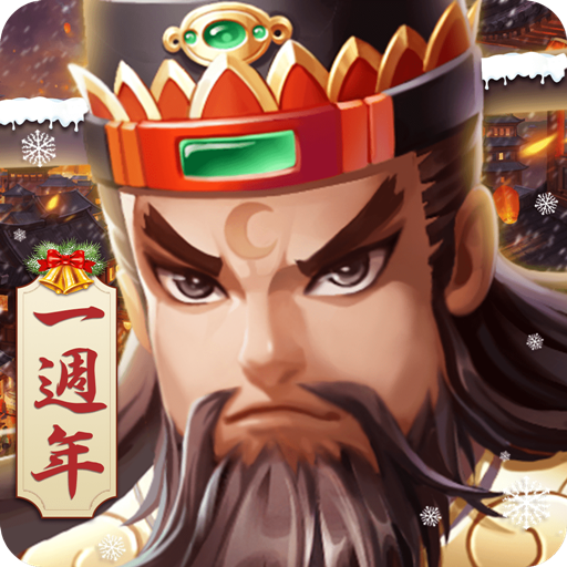亂鬥英雄志-名將風雲錄  Android Modded file download (Unlimited money,Mod) apk no root