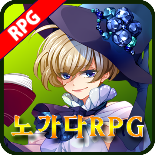 노가다 RPG : 한.계.돌.파  Android Modded file download (Unlimited money,Mod)2.1  apk no root
