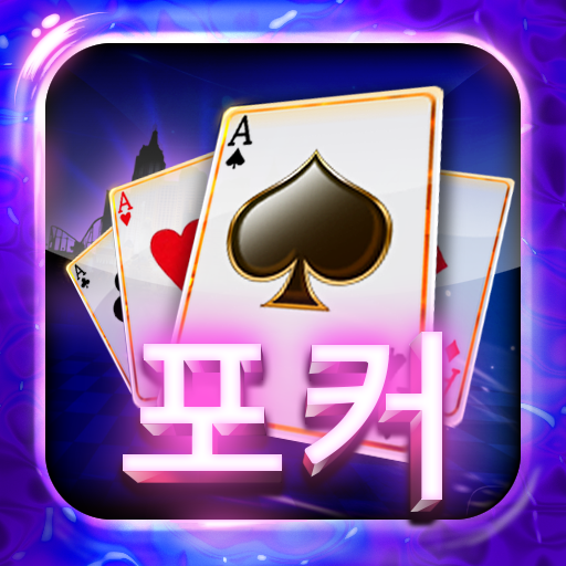 클럽포커 온라인 -바둑이,7포커, 하이로우 97.0 Android Modded file download (Unlimited money,Mod) apk no root