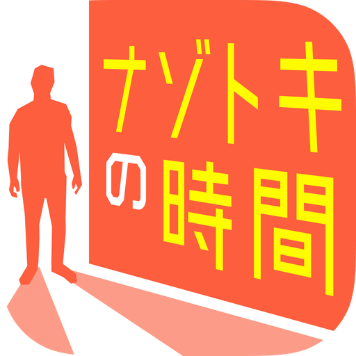 ナゾトキの時間:謎解き×アドベンチャー  Android Modded file download (Unlimited money,Mod)1.2.8  apk no root