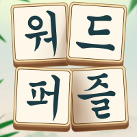워드퍼즐 – 단어 게임! 재미있는 단어 퍼즐  Android Modded file download (Unlimited money,Mod) 2.301 apk no root