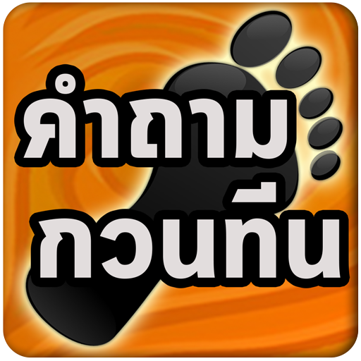 เกมคำถามกวนทีน  Android Modded file download (Unlimited money,Mod)2.8.0  apk no root