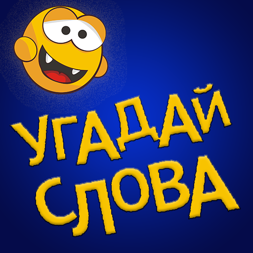 Угадай слова  (Unlimited money,Mod) for Android 3.4.3