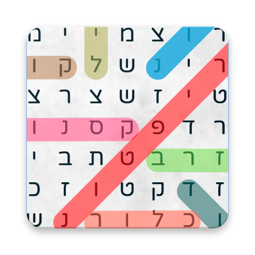 תפזורות בעברית  (Unlimited money,Mod) for Android com.dorsstudios.wordsearchcom.dorsstudios.wordsearch 1.46
