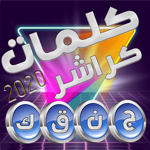 كلمات كراشر 2020  (Unlimited money,Mod) for Android
