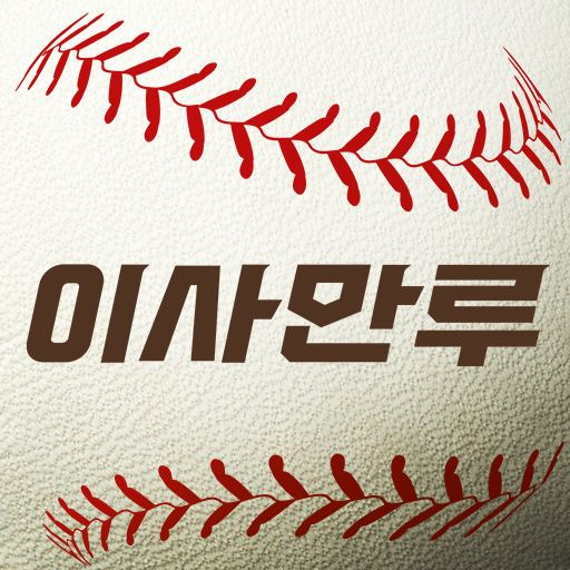 이사만루3  (Unlimited money,Mod) for Android