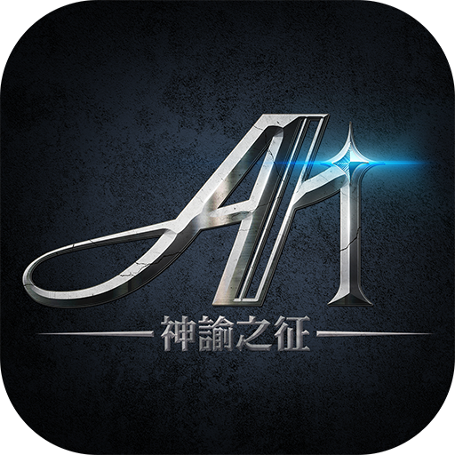 A1:神諭之征  (Unlimited money,Mod) for Android