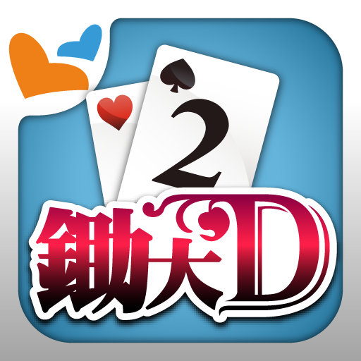 鋤大地 神來也鋤大D (Big2, Deuces, Cantonese Poker)  (Unlimited money,Mod) for Android 9.7.5