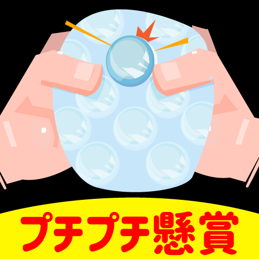 PuchiPuchi – プチプチぷちぷち懸賞ストレス発散できる・懸賞が当たるゲーム。  (Unlimited money,Mod) for Android 1.610
