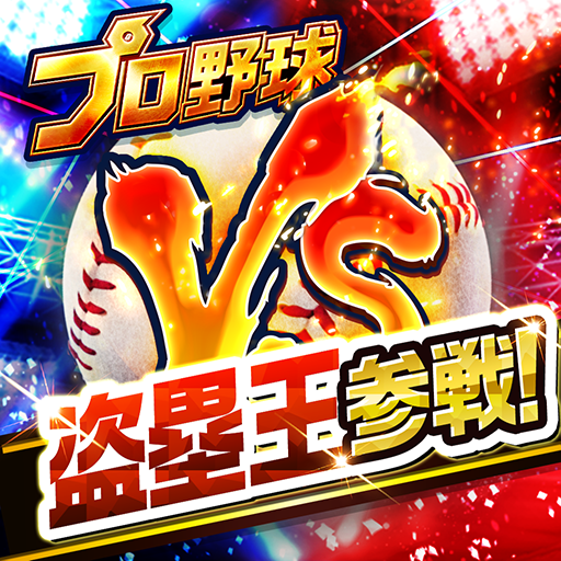プロ野球バーサス  1.2.27 (Unlimited money,Mod) for Android