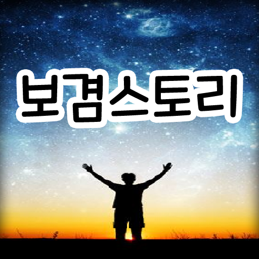 보겸스토리  (Unlimited money,Mod) for Android