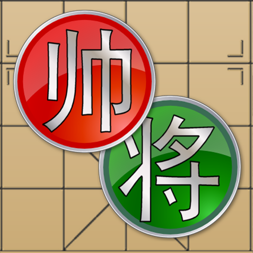 Chinese Chess V+, multiplayer Xiangqi board game  (Unlimited money,Mod) for Android 5.25.68
