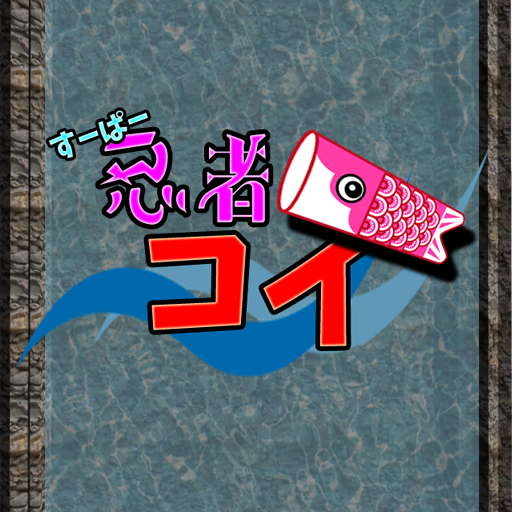 すーぱー忍者コイ  (Unlimited money,Mod) for Android