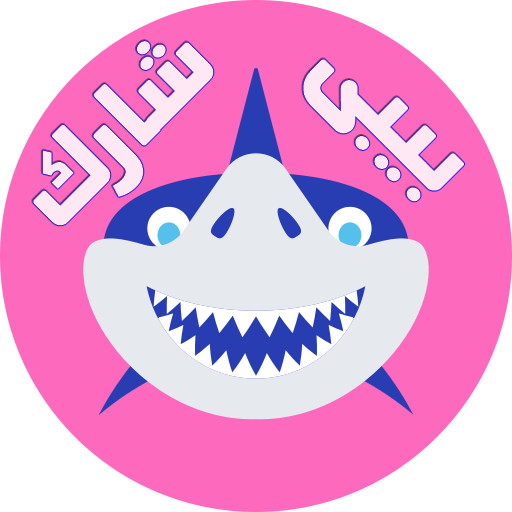 بيبى شارك اللعبة  (Unlimited money,Mod) for Android