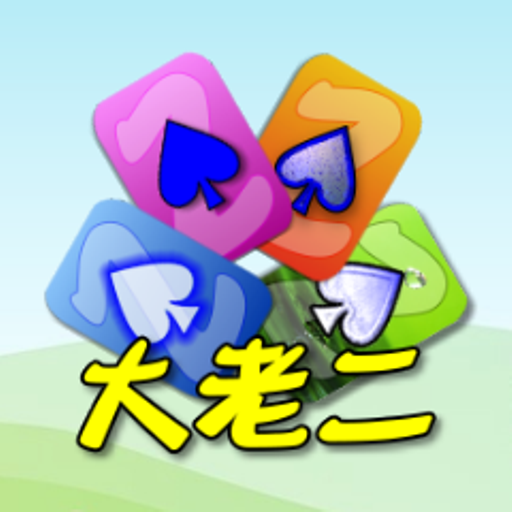 撲克●大老二  (Unlimited money,Mod) for Android
