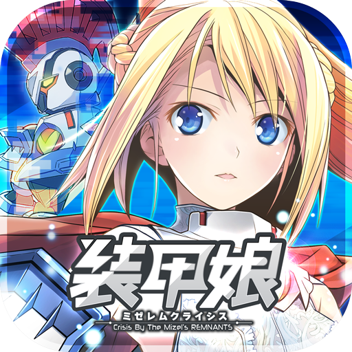 装甲娘  (Unlimited money,Mod) for Android