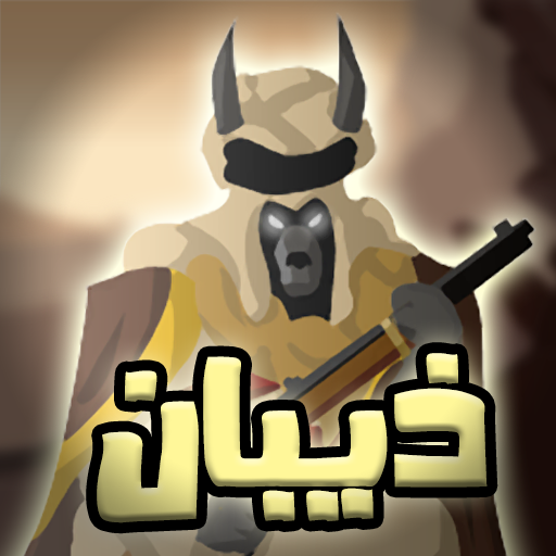ذيبان  (Unlimited money,Mod) for Android