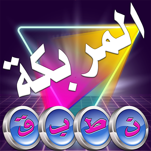 الشبكة المربكة  (Unlimited money,Mod) for Android