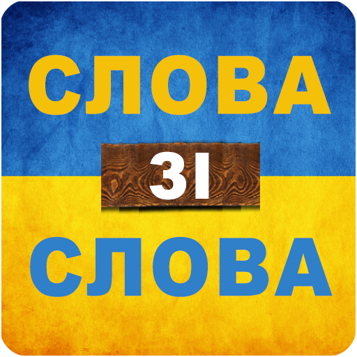 Слова зі слова  (Unlimited money,Mod) for Android