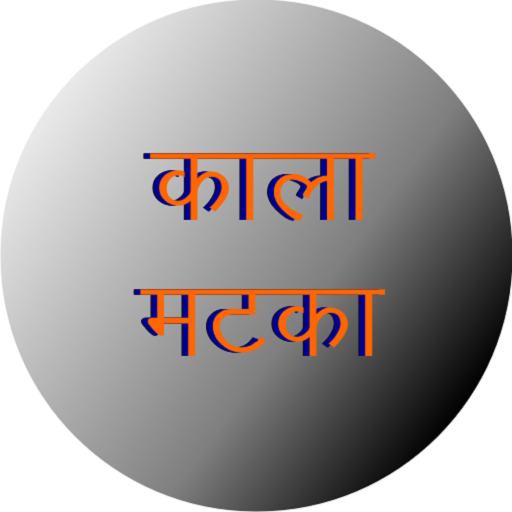 kaala matka  (Unlimited money,Mod) for Android