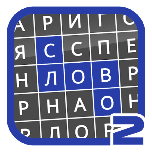 Найди слова 2  (Unlimited money,Mod) for Android 1.46.9z