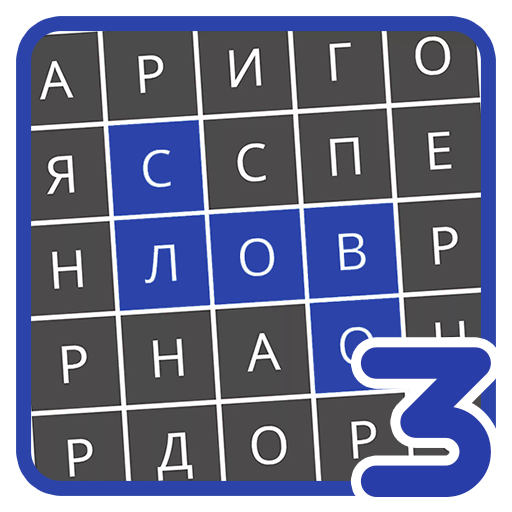 Найди слово 3  (Unlimited money,Mod) for Android 1.6.9z