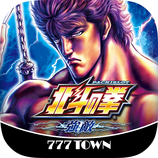 [777TOWN]パチスロ北斗の拳 強敵  (Unlimited money,Mod) for Android 3.0.2