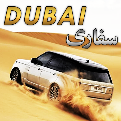 Dubai Desert Safari Drift Race  (Unlimited money,Mod) for Android 1.9