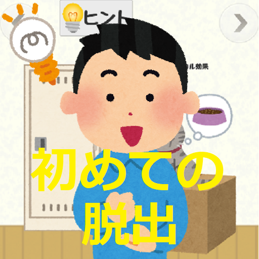 【First time escape】Escape The Room 1 (Unlimited money,Mod) for Android 4