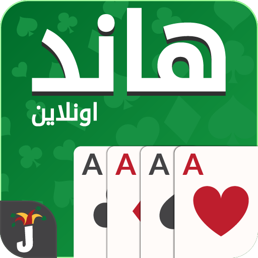 Hand, Hand Partner & Hand Saudi  (Unlimited money,Mod) for Android 19.9 .2