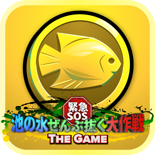 緊急SOS!池の水ぜんぶ抜く大作戦 ~ THE GAME ~  (Unlimited money,Mod) for Android 2.34
