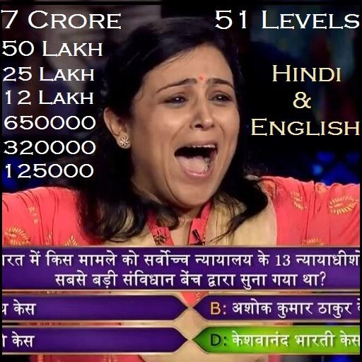 Smart Quiz- 2021 Hindi & English  (Unlimited money,Mod) for Android 1.12