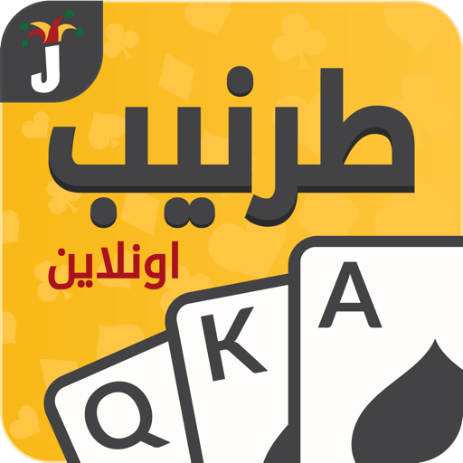 Tarneeb & Syrian Tarneeb 41  (Unlimited money,Mod) for Android 19.0.0