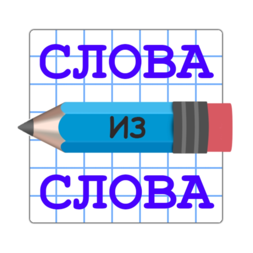 Слова из Слова  (Unlimited money,Mod) for Andr 17.5 oid