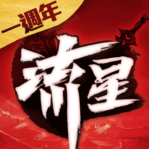 流星群俠傳:真靈化龍  1.0.458435 (Unlimited money,Mod) for Android