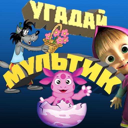 УГАДАЙ МУЛЬТИК  (Unlimited money,Mod) for Android 8.25.3z
