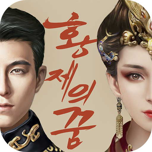 황제의 꿈  (Unlimited money,Mod) for Android 4.4.7