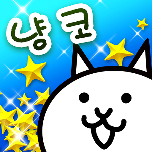 냥코 대전쟁  (Unlimited money,Mod) for Android 9.10.0