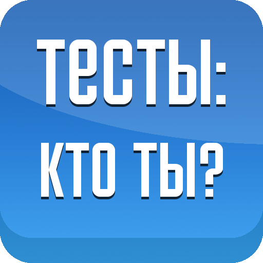 Тесты: Кто ты?  (Unlimited money,Mod) for Android 1.8.2