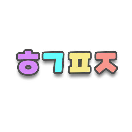 움직여봐요, 한글퍼즐  (Unlimited money,Mod) for Android 0.1