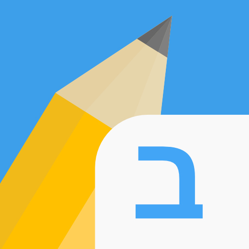 Write It! Hebrew 3.1.13 (Unlimited money,Mod) for Android