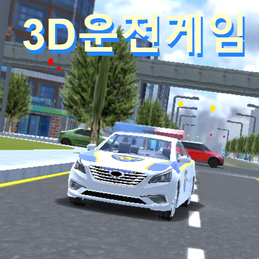3D운전게임(Unlimited money,Mod) for Android 8.82